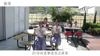 14-15年度基愛小學畢業生合唱stand by me
