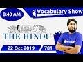 8:40 AM - Daily The Hindu Vocabulary with Tricks (22 Oct, 2019) | Day #781