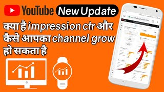 impressions CTR 🔥Youtube recommend Your Video to Viewers ! Youtube New Update
