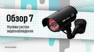 Обзор #7 - Муляжи систем видеонаблюдения