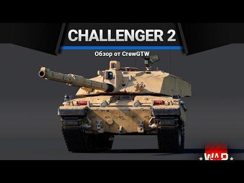 Challenger 2 ПОСОСЁМ ЧАЮ в War Thunder