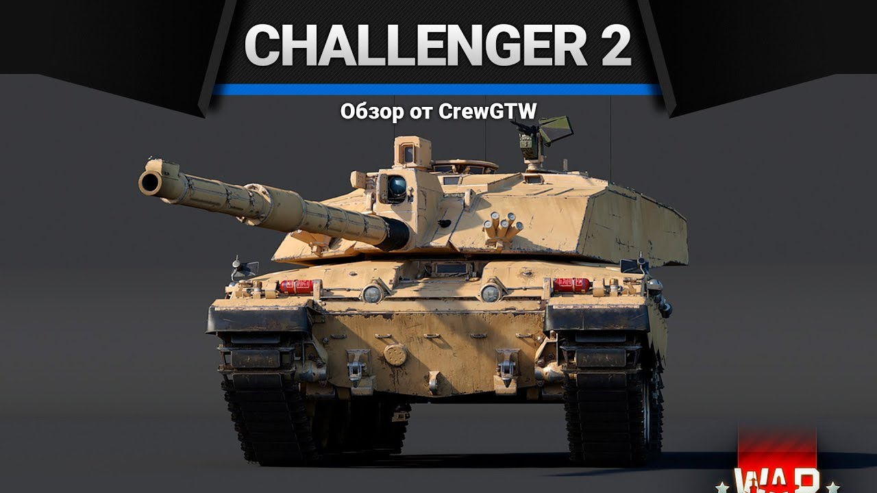 обзор танка челленджер вар тандер