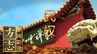 《中国影像方志》 第269集 河南民权篇| CCTV科教