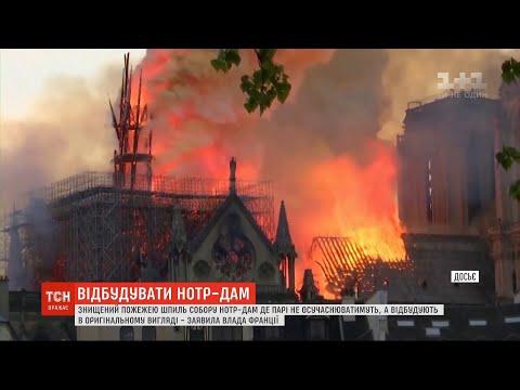 ТСН: Влада Франції вирішила, як буде реконструювати Нотр-Дам де Парі