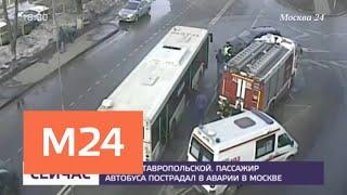 Один человек пострадал в результате ДТП на юго востоке Москвы Москва 24