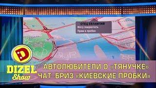 Автолюбители о «тянучке» Чат-бриз «Киевские Пробки» | Дизель cтудио приколы, Украина