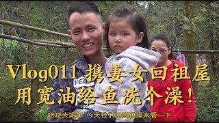 Vlog011 王刚在外漂泊十多年携妻女回老家,看着自己出生的地方感慨万千~自己动手去池塘里钓些鱼,宽油伺候起来!看看用盆装的真正农家菜