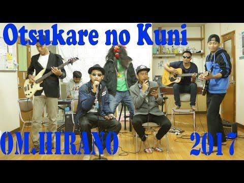 OM. HIRANO - Otsukare no Kuni (2017)