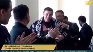 Головкин открыл спорткомплекс в Каркаралинске