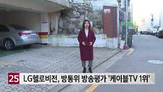 LG헬로비전, 방통위 방송평가 ′케이블TV 1위′