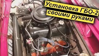 видео Установка газа на авто