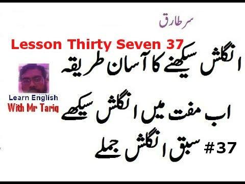 Lesson Thirty Seven English Sentences By Sir Tariq