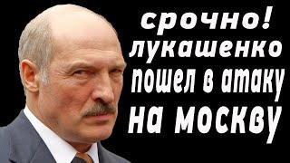 Срочно - Угроза для Лукашенко! Президент Беларуси начал наступление на Москву - новости сегодня