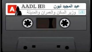 عدل 2: ارتفاع عدد السكنات المسجلة ماليا إلى 470 الف وحدة - وزير السكن عبد المجيد تبون -