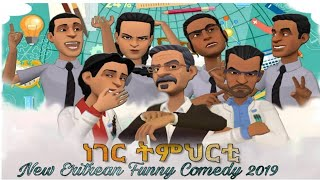 New Eritrean Animation Comedy 2019 // ነገር ትምህርቲ // Coming Soon..