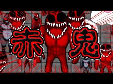 史上最凶の早すぎる『赤鬼』との恐怖の鬼ごっこゲーム