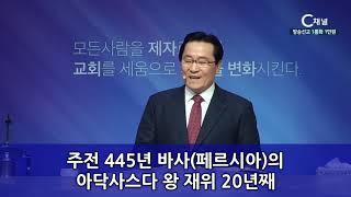 광음교회 김동기 목사  - 지극히 크시고 두려우신 주를 기억하고