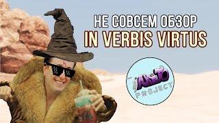 Не совсем обзор - In Verbis Virtus( In Verbis Virtus обзор, обзор In verbis virtus)
