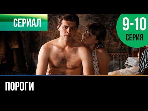 ▶️ Пороги 9 и 10 серия - Мелодрама | Фильмы и сериалы - Русские мелодрамы