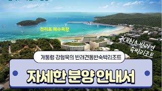 강형욱의 국내최초 반려견동반 숙박리조트 분양안내서