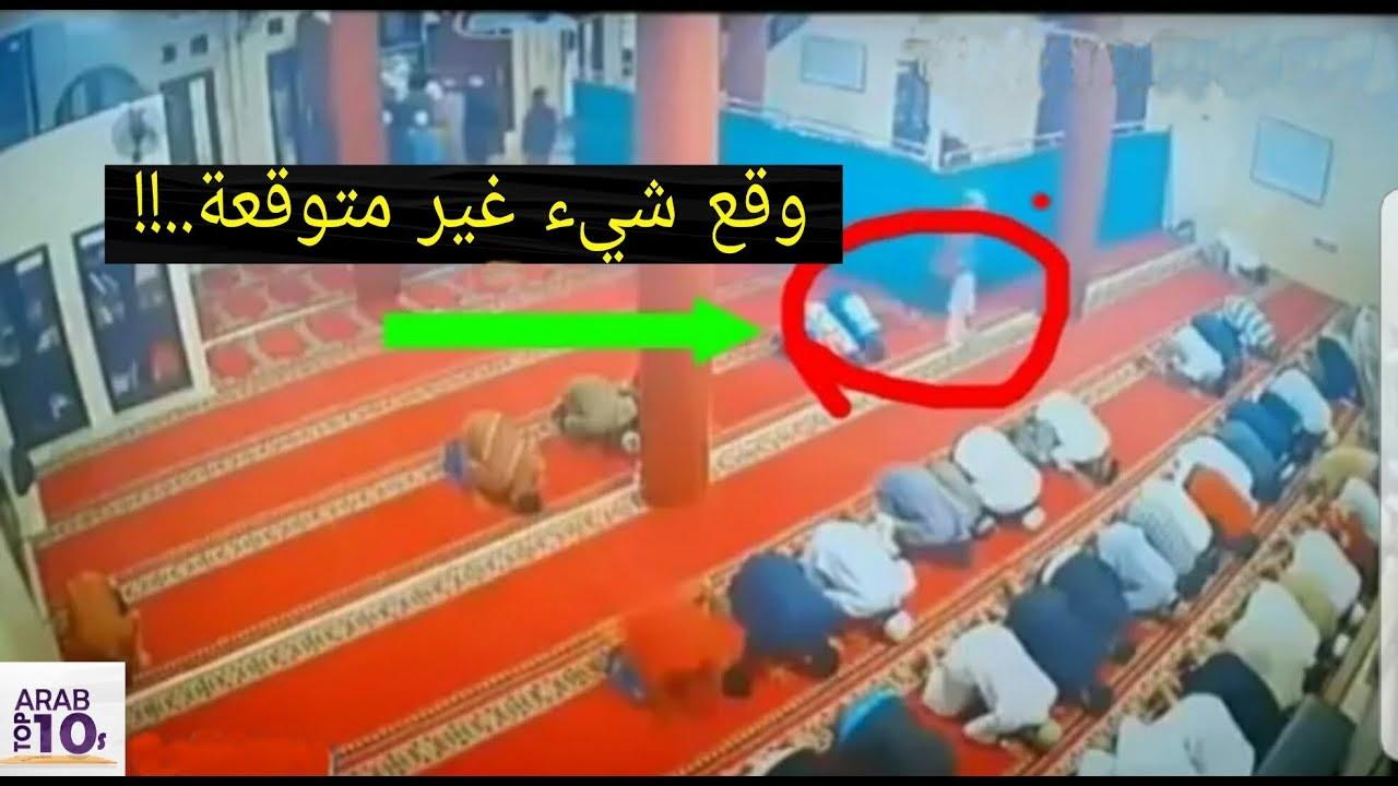 كانوا يصلون ، فجأه وقع هذا في المسجد .. لن تصدق الذي ستراه
