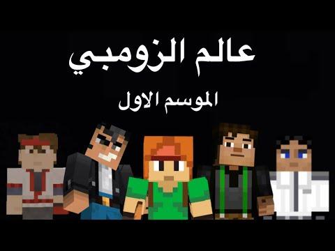 خالد الكويت ماين كرافت 1