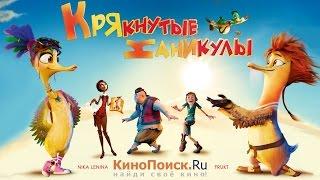 Конкурс от КиноПоиска / Крякнутые каникулы (FruKt & Nika Lenina)