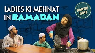Ladies Ki Mehnat In Ramadan | Hyderabadi | Kantri Guyz