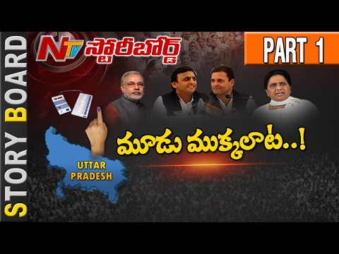 Who Will Win in UP Election 2017..? || BJP | BSP | SP | Congress || Story Board Part 1 || NTV
