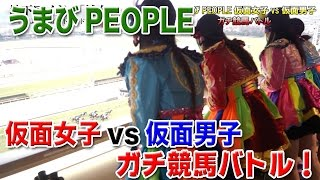 「仮面女子」のガチ競馬バトル!~前編~ http://umabi.jp/news/128 「...