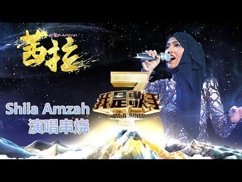 我是歌手-第二季-茜拉Shila Amzah演唱串烧-【湖南卫视官方�P�0409
