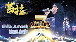 我是歌手 第二季 茜拉shila amzah演唱串烧 湖南卫视官方版1080p 20140409