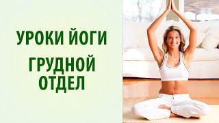 Йога для позвоночника. Упражнения для грудного отдела [Yogalife](Йога для позвоночника. http://stress.hatha-yoga.com.ua/ получи бесплатный видеотренинг+книга Если вы чувствуете напряжен..., 2015-06-08T08:15:49.000Z)