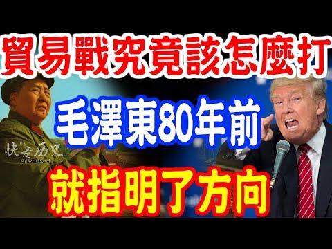 貿易戰究竟該怎麼打?毛澤東80年前就指明瞭方向!
