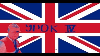 Новые уроки английского языка с Аркадием Рейнтеном #4