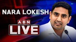 Nara Lokesh Press Meet Live Guntur  | TDP Latest News Updates | ABN LIVE