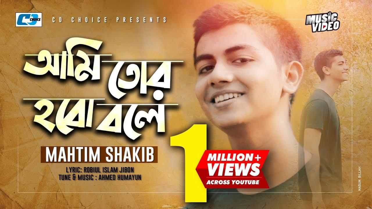 Ami Tor Hobo Bole | Mahtim Shakib | Robiul Islam Jibon | Official Music Video | Bangla New Song 2019