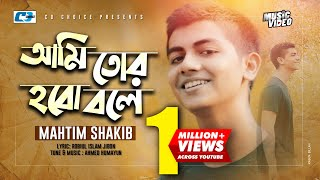 Ami Tor Hobo Bole | আমি তোর হবে বলে | Mahtim Shakib | Official Music Video | Bangla New Song 2019