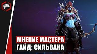 МНЕНИЕ МАСТЕРА #235: «Hlopaka» (Гайд - Сильвана) | Heroes of the Storm