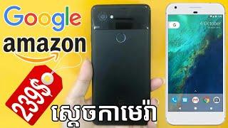 ទូរស័ព្ទមួយទឹក តំលៃសមរម្យតែសមត្ថភាព  កាមេរ៉ាខ្លាំង - google pixel 2xl khmer review