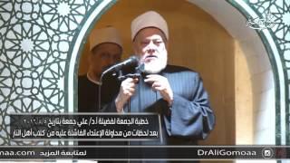 خطبة «جمعة» بعد لحظات من محاولة اغتياله في 6 أكتوبر (فيديو) | المصري اليوم