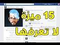 15 ميزة في الفيسبوك لا يعرفها الكثير تجعل شكله افضل وتسهِّل عليك إستخدامه