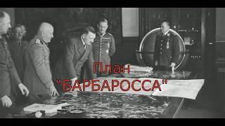 План Барбаросса  Что докладывала разведка товарищу Сталину  Часть первая