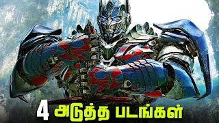 4 New Transformers Upcoming Movies announcement (தமிழ்)