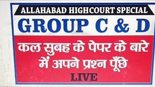 Allahabad Highcourt Group C AND D , Apni Doubt Puche