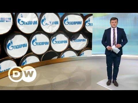 Северный поток - 2 и санкции США: что на самом деле думает немецкий бизнес - DW Новости (30.08.2018)