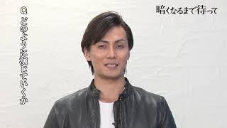 舞台『暗くなるまで待って』出演者の加藤和樹さんに意気込みをお聞きし...