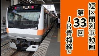 【短区間運転シリーズ】第33回 JR青梅線1613列車 立川→拝島 前面展望(ゆっくり解説付き)