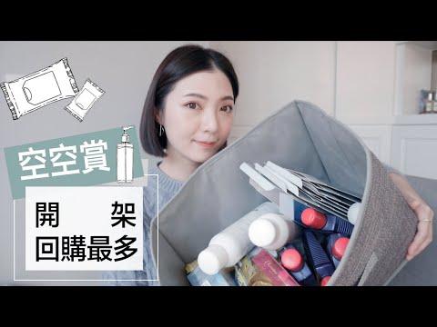 空空賞  Ep.1 開架回購N次,累積最多空瓶 ???? TOP10 ????(面膜、卸妝品、洗髮精、眼線膠筆、隱眼)| 倔強朵力。Dori Style Book