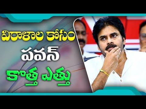 Pawan Kalyan Receives Janasena Party Funds In Huge Amounts | ABN Telugu